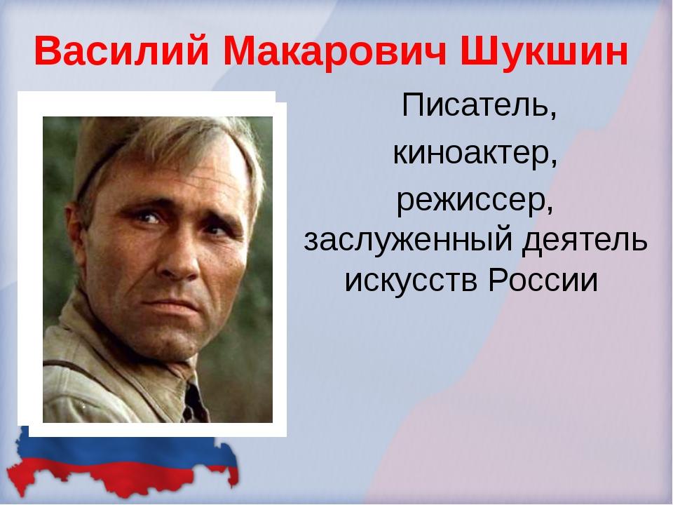 Василий Макарович Шукшин Писатель, киноактер, режиссер, заслуженный деятель и...