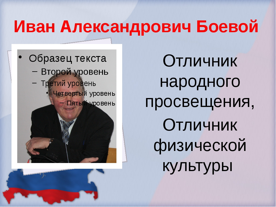 Иван Александрович Боевой Отличник народного просвещения, Отличник физическо...