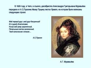 В 1828 году, в Чите, в ссылке, декабристка Александра Григорьевна Муравьёва