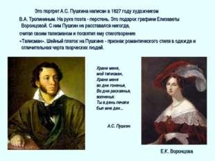 Это портрет А.С. Пушкина написан в 1827 году художником В.А. Тропининым. На