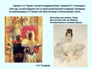 Картина «А.С. Пушкин с женой на придворном балу» написана Н.П. Ульяновым в 1