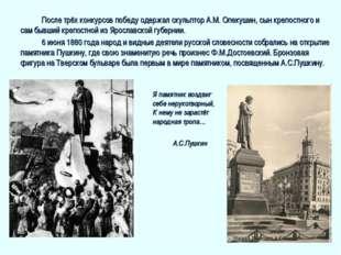 После трёх конкурсов победу одержал скульптор А.М. Опекушин, сын крепостног