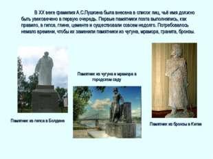 В ХХ веке фамилия А.С.Пушкина была внесена в список лиц, чьё имя должно быт