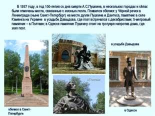 В 1937 году, в год 100-летия со дня смерти А.С.Пушкина, в нескольких города