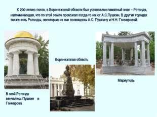 К 200-летию поэта, в Воронежской области был установлен памятный знак – Рот