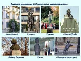 Памятники, посвященные А.С.Пушкину, есть в разных странах мира: г.Веймар (Гер
