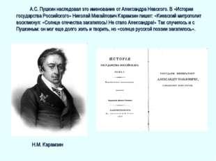 А.С. Пушкин наследовал это именование от Александра Невского. В «Истории го