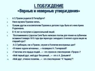 А.С.Пушкин родился В Петербурге? Няня научила Пушкина читать. Лучшим другом и