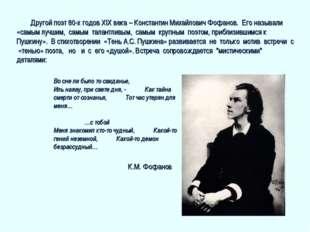 Другой поэт 80-х годов XIX века – Константин Михайлович Фофанов. Его называл