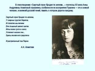 В стихотворении «Смуглый отрок бродил по аллеям…» поэтессы XX века Анны Анд