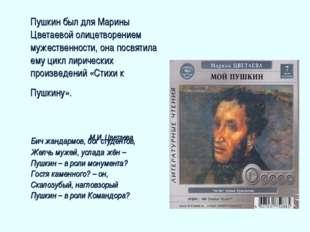 Пушкин был для Марины Цветаевой олицетворением мужественности, она посвятила