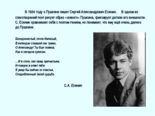 В 1924 году о Пушкине пишет Сергей Александрович Есенин. В одном из стихотв