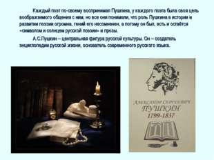 Каждый поэт по-своему воспринимал Пушкина, у каждого поэта была своя цель в