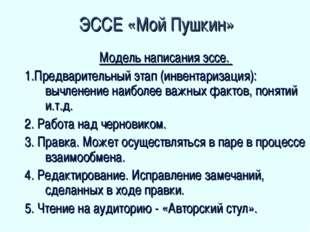 ЭССЕ «Мой Пушкин» Модель написания эссе. 1.Предварительный этап (инвентаризац