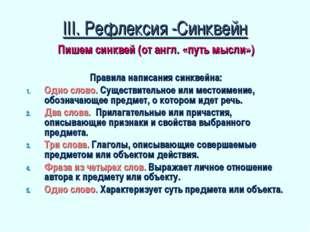 III. Рефлексия -Синквейн Пишем синквей (от англ. «путь мысли») Правила написа