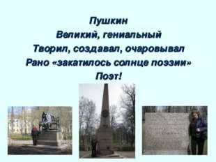 Пушкин Великий, гениальный Творил, создавал, очаровывал Рано «закатилось солн
