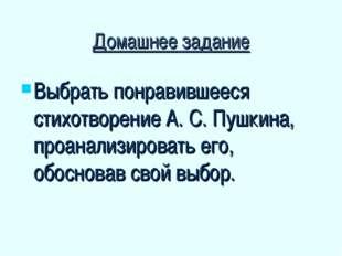 Домашнее задание Выбрать понравившееся стихотворение А. С. Пушкина, проанализ