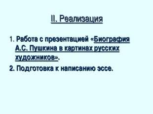 II. Реализация 1. Работа с презентацией «Биография А.С. Пушкина в картинах ру