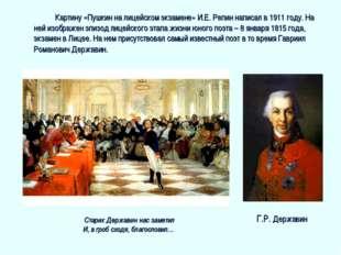 Картину «Пушкин на лицейском экзамене» И.Е. Репин написал в 1911 году. На н