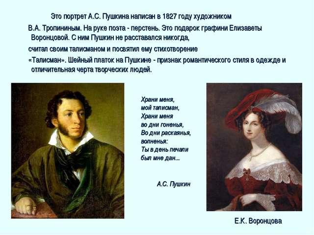 Это портрет А.С. Пушкина написан в 1827 году художником В.А. Тропининым. На...