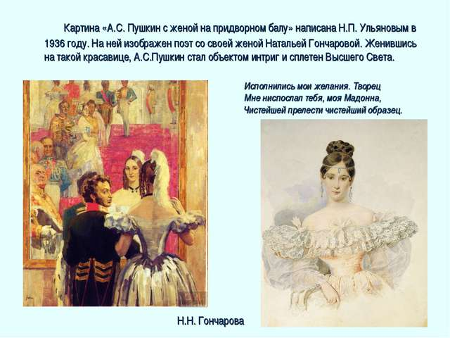 Картина «А.С. Пушкин с женой на придворном балу» написана Н.П. Ульяновым в 1...