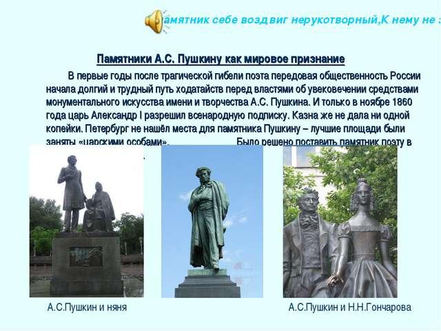 Памятники А.С. Пушкину как мировое признание  В первые годы после трагическ...