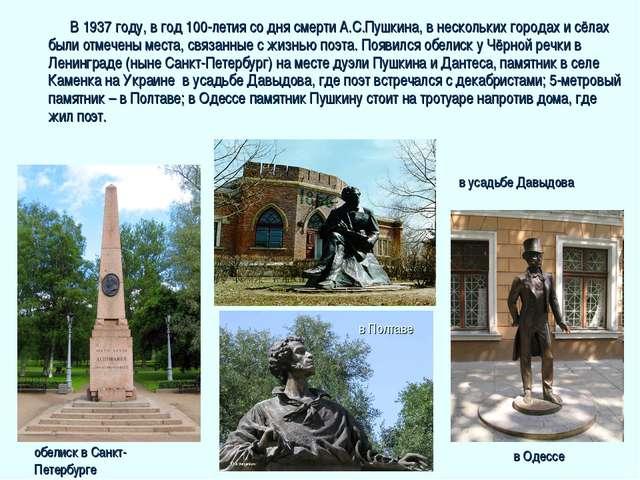 В 1937 году, в год 100-летия со дня смерти А.С.Пушкина, в нескольких города...
