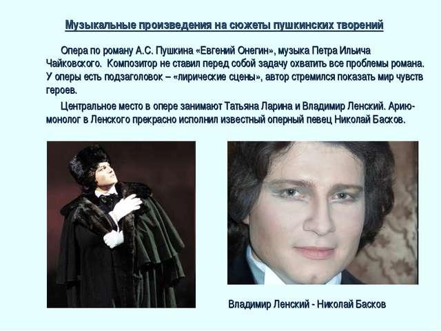 Музыкальные произведения на сюжеты пушкинских творений Опера по роману А.С....