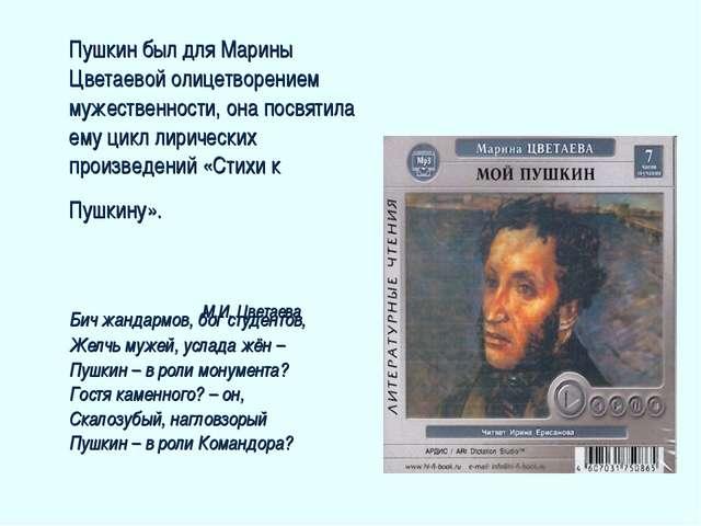 Пушкин был для Марины Цветаевой олицетворением мужественности, она посвятила...