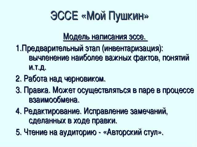 ЭССЕ «Мой Пушкин» Модель написания эссе. 1.Предварительный этап (инвентаризац...