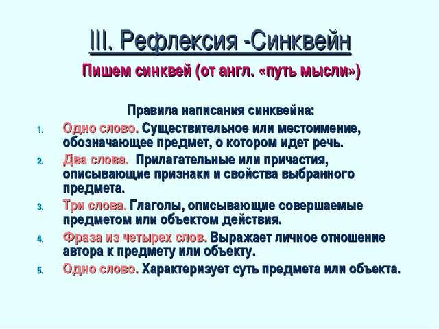 III. Рефлексия -Синквейн Пишем синквей (от англ. «путь мысли») Правила написа...