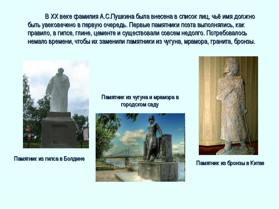 В ХХ веке фамилия А.С.Пушкина была внесена в список лиц, чьё имя должно быт...