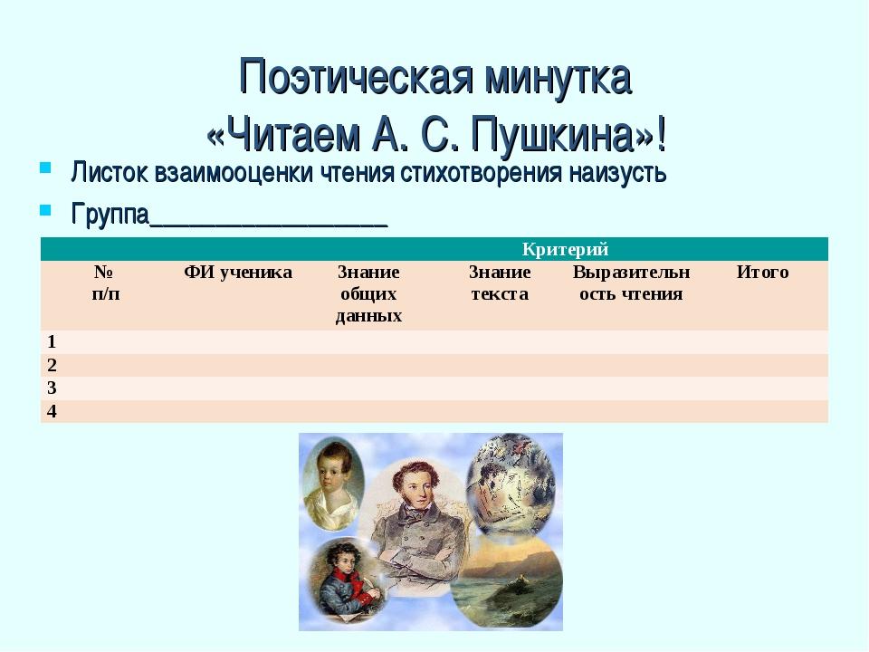 Поэтическая минутка «Читаем А. С. Пушкина»! Листок взаимооценки чтения стихот...