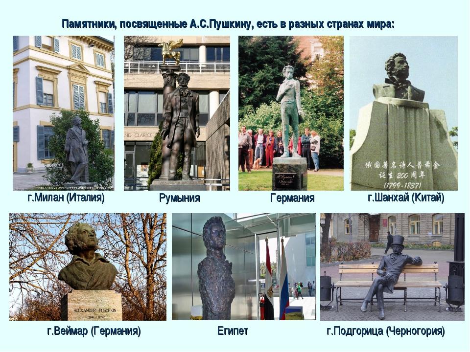 Памятники, посвященные А.С.Пушкину, есть в разных странах мира: г.Веймар (Гер...