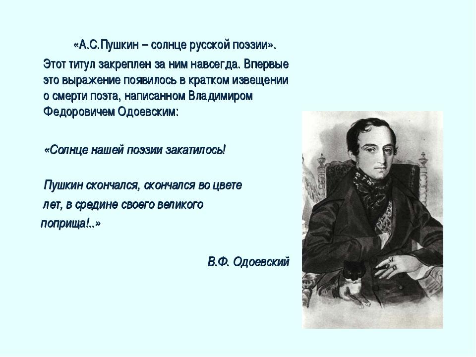 «А.С.Пушкин – солнце русской поэзии». Этот титул закреплен за ним навсегда....