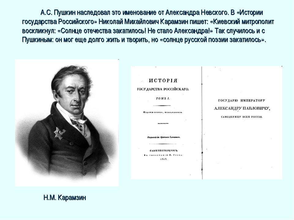А.С. Пушкин наследовал это именование от Александра Невского. В «Истории го...