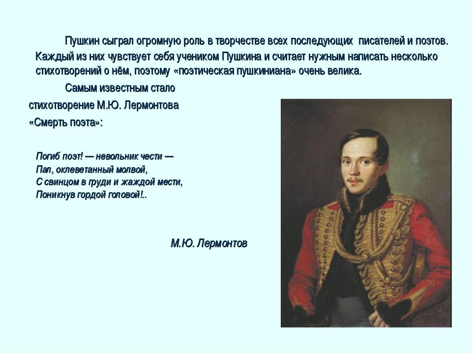 Пушкин сыграл огромную роль в творчестве всех последующих писателей и поэто...