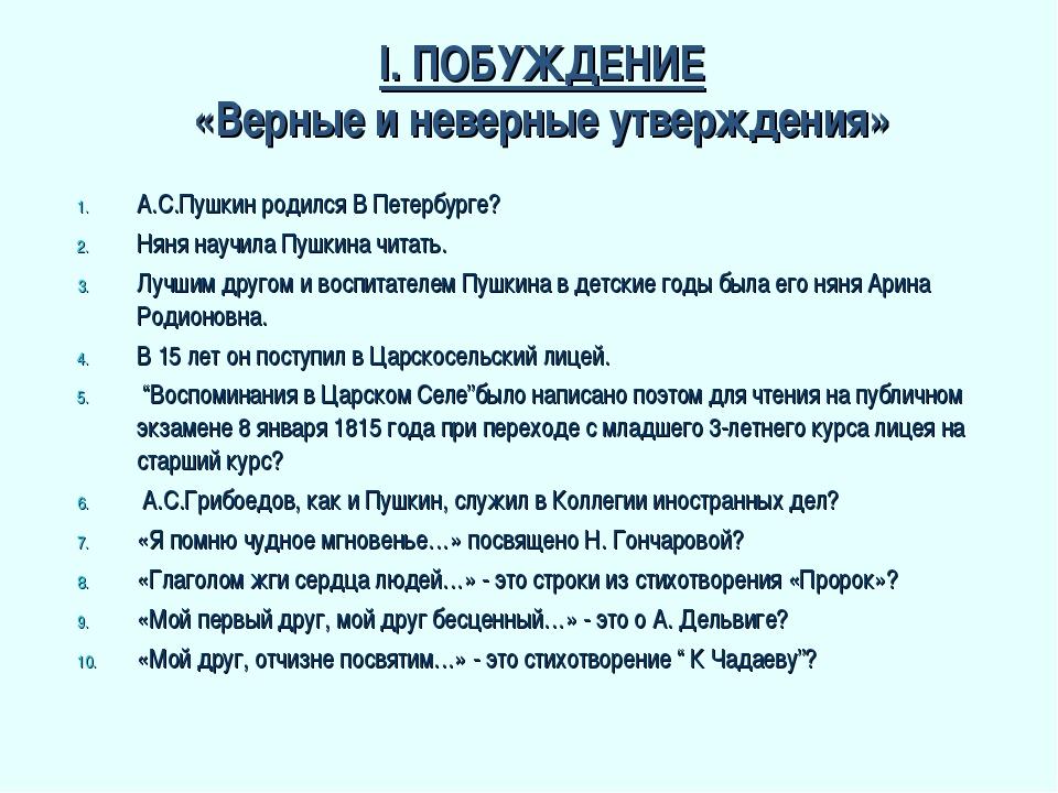 А.С.Пушкин родился В Петербурге? Няня научила Пушкина читать. Лучшим другом и...