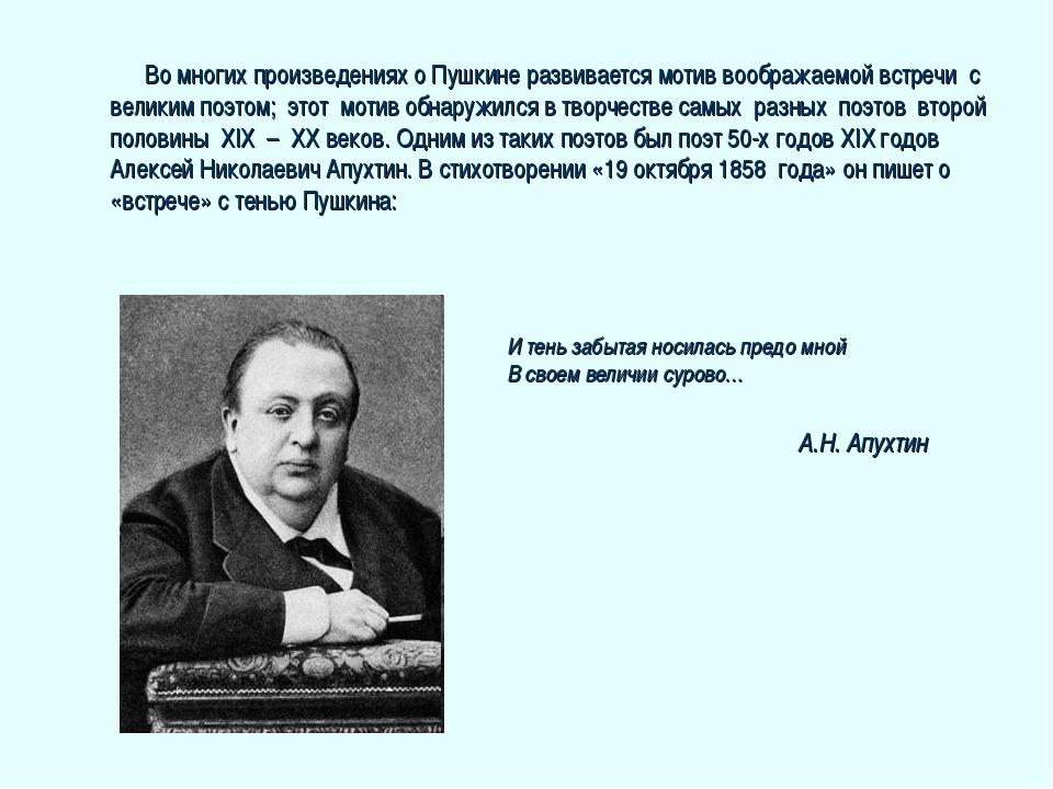 Во многих произведениях о Пушкине развивается мотив воображаемой встречи с...