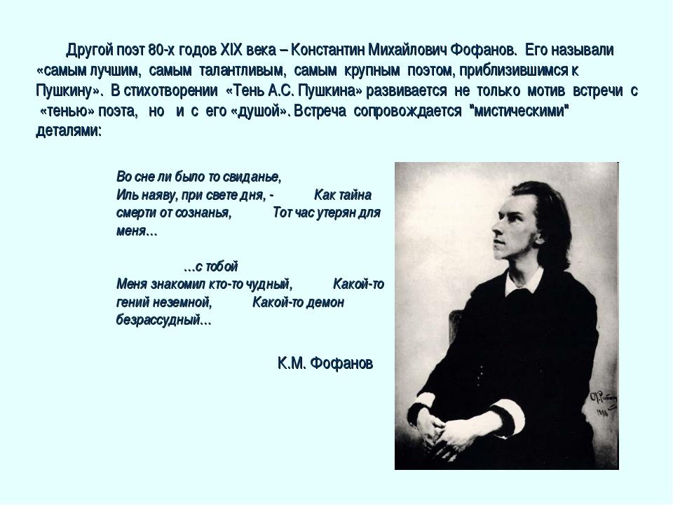 Другой поэт 80-х годов XIX века – Константин Михайлович Фофанов. Его называл...