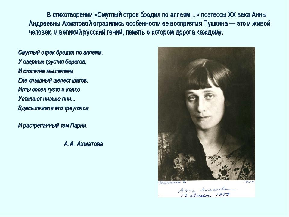В стихотворении «Смуглый отрок бродил по аллеям…» поэтессы XX века Анны Анд...