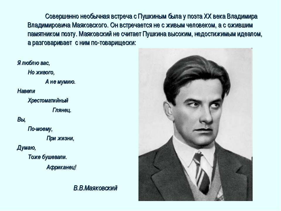 Совершенно необычная встреча с Пушкиным была у поэта XX века Владимира Влад...