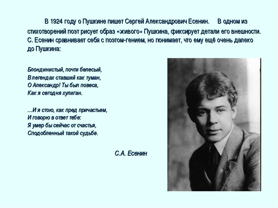 В 1924 году о Пушкине пишет Сергей Александрович Есенин. В одном из стихотв...