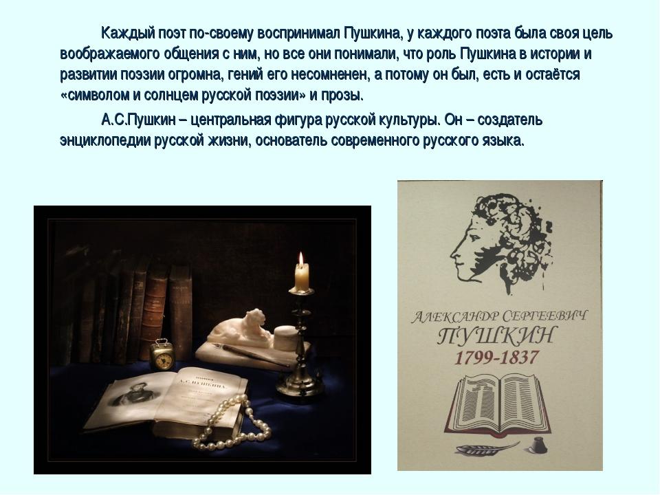 Каждый поэт по-своему воспринимал Пушкина, у каждого поэта была своя цель в...