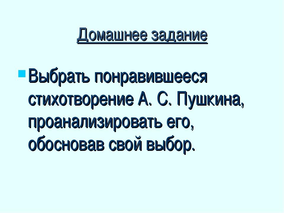 Домашнее задание Выбрать понравившееся стихотворение А. С. Пушкина, проанализ...
