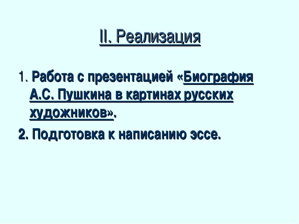 II. Реализация 1. Работа с презентацией «Биография А.С. Пушкина в картинах ру...