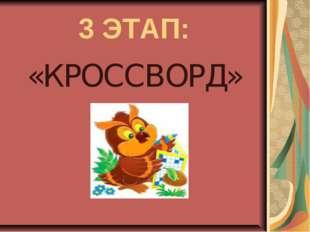 3 ЭТАП: «КРОССВОРД»