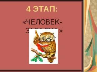 4 ЭТАП: «ЧЕЛОВЕК-ЗАГАДКА»