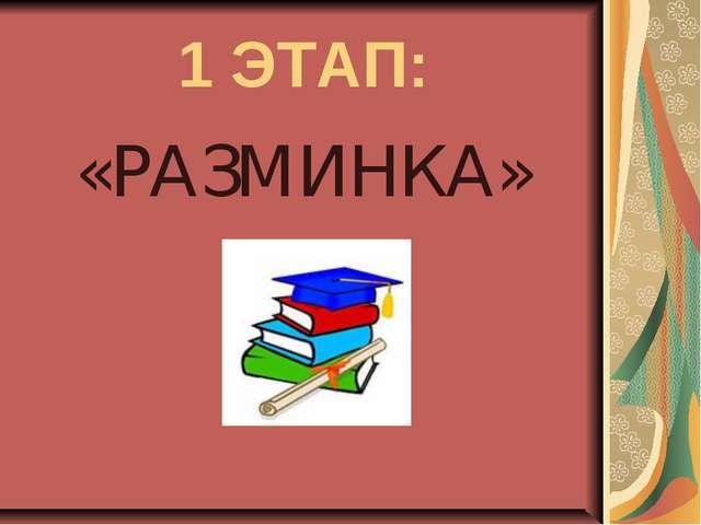 1 ЭТАП: «РАЗМИНКА»