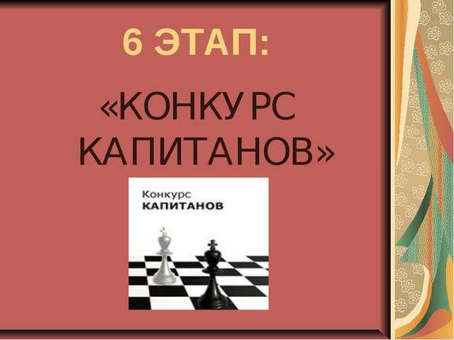 6 ЭТАП: «КОНКУРС КАПИТАНОВ»